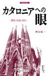 カタロニアへの眼 歴史・社会・文化-電子書籍