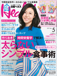 日経ヘルス 2017年 5月号 [雑誌]-電子書籍