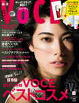 VOCE (ヴォーチェ) 2017年 8月号