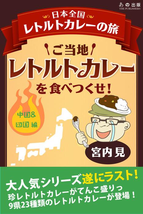 ご当地レトルトカレーを食べつくせ!中国&四国編拡大写真