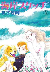 海岸スケッチ2-電子書籍