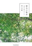 樹木の物語 石神井公園の木々の声-電子書籍
