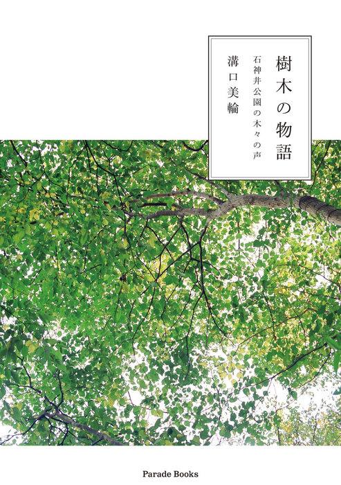 樹木の物語 石神井公園の木々の声拡大写真