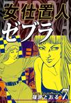 女仕置人ゼブラ(7)-電子書籍