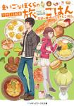 まいごなぼくらの旅ごはん 季節の甘味とふるさとごはん-電子書籍