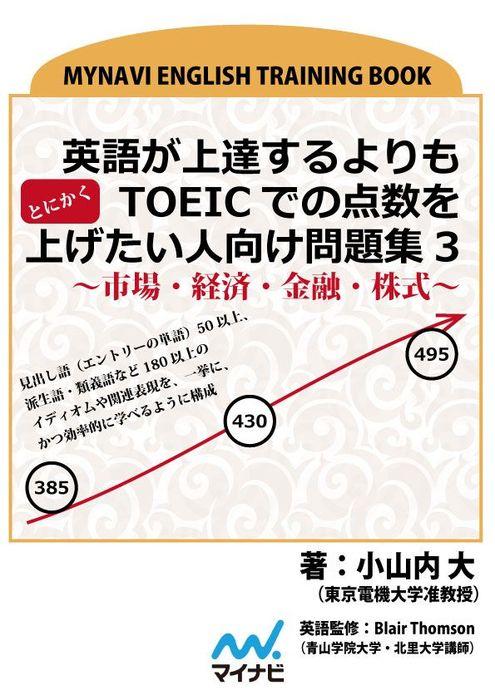 英語が上達するよりもとにかくTOEICでの点数を上げたい人向け問題集3 ~市場・経済・金融・株式~拡大写真