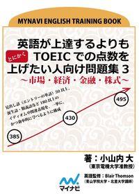 英語が上達するよりもとにかくTOEICでの点数を上げたい人向け問題集3 ~市場・経済・金融・株式~-電子書籍