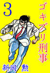 ゴキブリ刑事 3-電子書籍