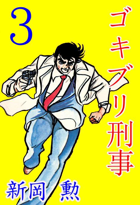 ゴキブリ刑事 (3)-電子書籍-拡大画像
