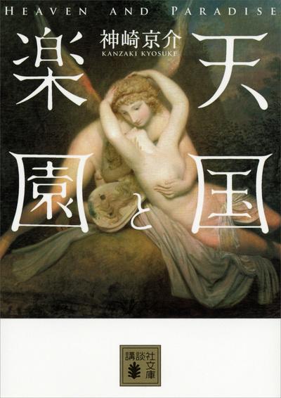 天国と楽園-電子書籍