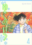 ゆきのいろ(4)-電子書籍