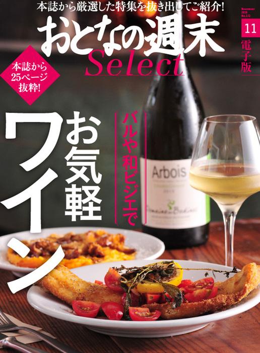おとなの週末セレクト「バルや和ジビエでお気軽ワイン」〈2016年11月号〉拡大写真