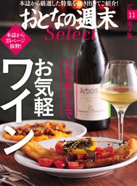 おとなの週末セレクト「バルや和ジビエでお気軽ワイン」〈2016年11月号〉-電子書籍