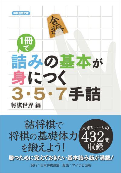 1冊で詰みの基本が身につく3・5・7手詰-電子書籍