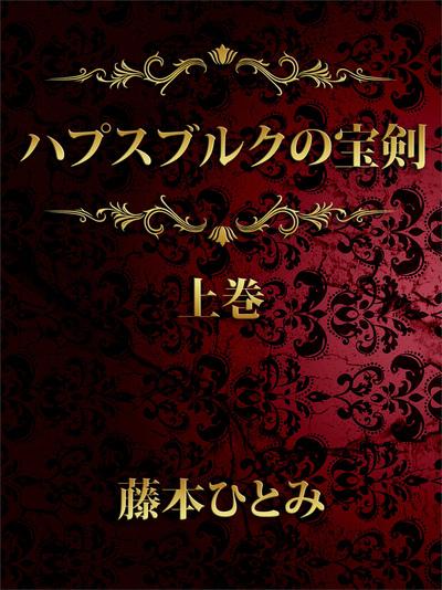 ハプスブルクの宝剣(上)-電子書籍