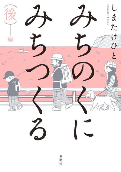 みちのくに みちつくる / 後編-電子書籍