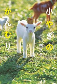 小やぎのかんむり-電子書籍