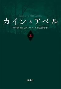 カインとアベル(上)-電子書籍