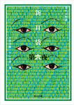 新耳袋 第六夜 現代百物語-電子書籍
