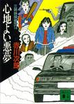 三姉妹探偵団(14) 心地よい悪夢-電子書籍