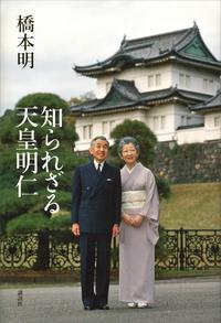 知られざる天皇明仁-電子書籍