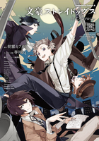 文豪ストレイドッグス 公式アンソロジー(角川コミックス・エース)