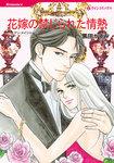 花嫁の禁じられた情熱-電子書籍