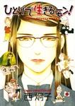 ひとりで生きるモン!(1)-電子書籍