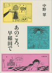 あのころ、早稲田で-電子書籍