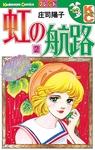 虹の航路(2)-電子書籍