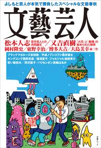 文藝芸人-電子書籍