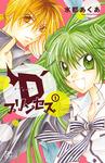 D'プリンセス 1-電子書籍
