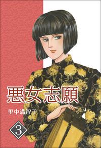 悪女志願 3巻-電子書籍