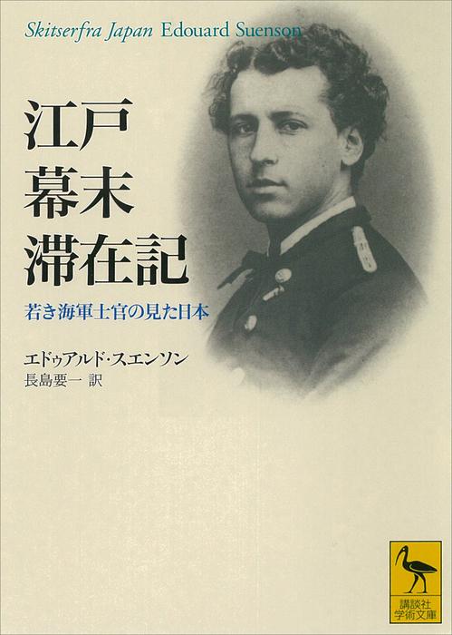 江戸幕末滞在記 若き海軍士官の見た日本-電子書籍-拡大画像
