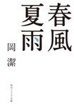 春風夏雨-電子書籍
