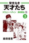 栄光なき天才たち3下 スウェン・ヘディン 澤村栄治-電子書籍