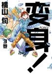 変身! 3巻-電子書籍