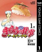 「江戸前鮨職人 きららの仕事 ワールドバトル」シリーズ