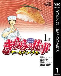 江戸前鮨職人 きららの仕事 ワールドバトル 1