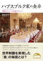 ハプスブルク家の食卓 饗宴のメニューと伝説のスイーツ