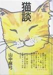 猫談-電子書籍