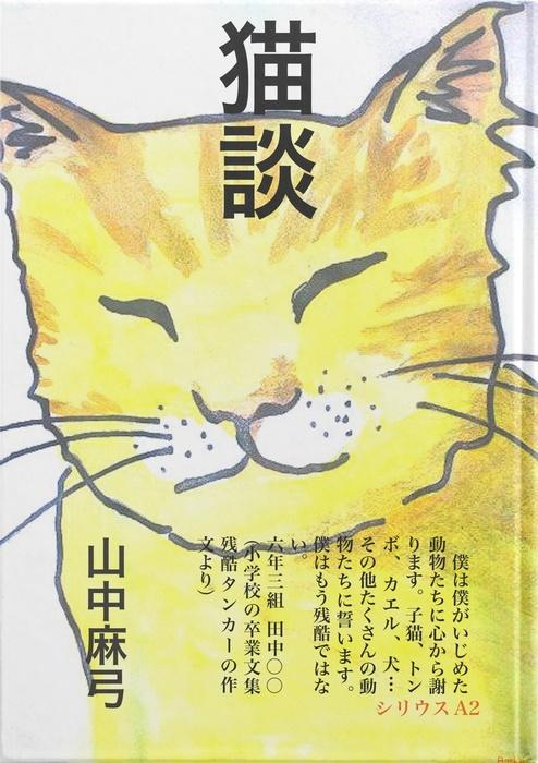 猫談拡大写真