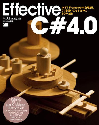 Effective C# 4.0-電子書籍