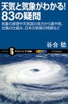 天気と気象がわかる!83の疑問 気象の原理や天気図の見方から雲や雨、台風の仕組み、日本の気候の特徴など-電子書籍
