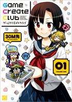 Game Create Club(4コマKINGSぱれっとコミックス)