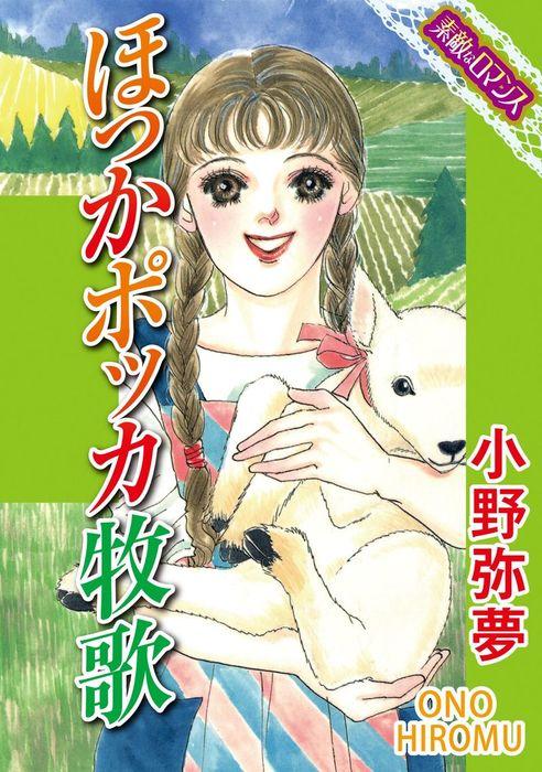 【素敵なロマンスコミック】ほっかポッカ牧歌1-電子書籍-拡大画像