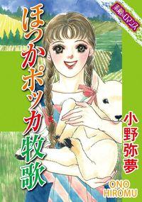 【素敵なロマンスコミック】ほっかポッカ牧歌1