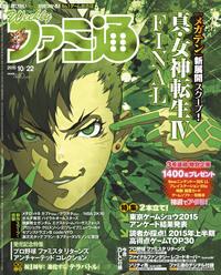 週刊ファミ通 2015年10月22日号
