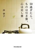 50過ぎたら(祥伝社黄金文庫)