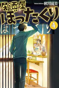 居酒屋ぼったくり4-電子書籍